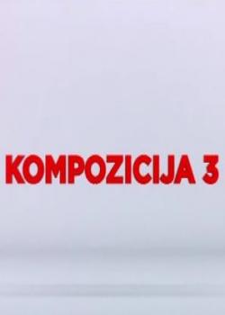 Kompozicija 3 - poster