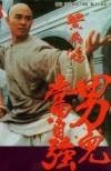 WONG FEI HUNG II - NAM YI DONG JI KEUNG